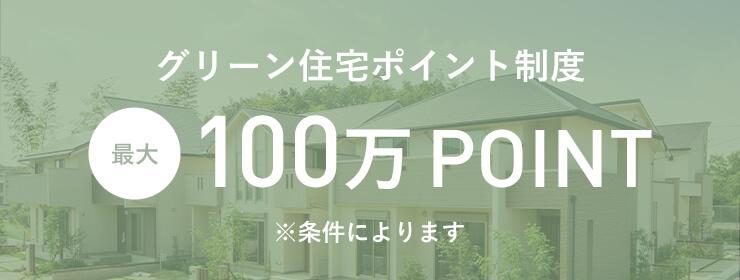グリーン住宅ポイント制度<br /> ※詳細は担当まで